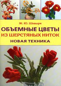 Книга по рукоделию. Ж.Ю.Шквыря. Объемные цветы из шерстяных ниток. Новая техника.