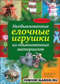 Книга по рукоделию. Т.Е.Лаптева. Необыкновенные елочные игрушки из обыкновенных материалов