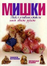 Книга по рукоделию. Джемма Кадж. Мишки. Эксклюзивные модели шьем своими руками.