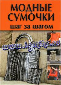Книга по рукоделию. Наниашвили И., Соцкова А. Модные сумочки. Шаг за шагом