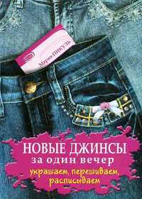 Книга по рукоделию. Мария Пикуль. Новые джинсы за один вечер: украшаем, перешиваем, расписываем.