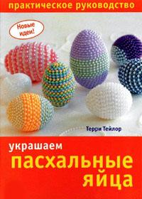 Книга по рукоделию. Терри Тейлор. Украшаем пасхальные яйца. Практическое руководство.