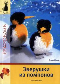 Книга по рукоделию. Ясмин Юрюм. Зверушки из помпонов.
