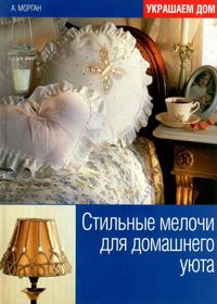 Книга по рукоделию. Анна Морган. Стильные мелочи для домашнего уюта