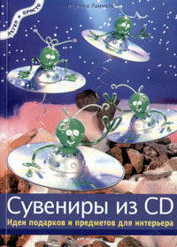 Книга по рукоделию. Мартина Ламмель. Сувениры из CD.