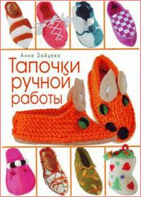 Книга по рукоделию. Анна Зайцева. Тапочки ручной работы.
