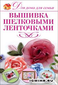 Книга по рукоделию. Монахова И.А. Вышивка шелковыми ленточками