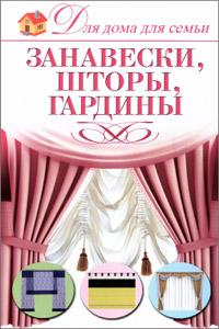 Книга по рукоделию. Чебаева С.О. Занавески, шторы, гардины.