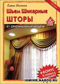 Книга по рукоделию. Елена Колчина.Шьем шикарные шторы. 21 оригинальная модель