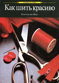 Книга по кройке и шитью. Коллектив авторов. Как шить красиво