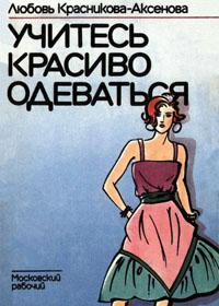 Книга по кройке и шитью. Красникова-Аксенова Л.Я. Учитесь одеваться красиво