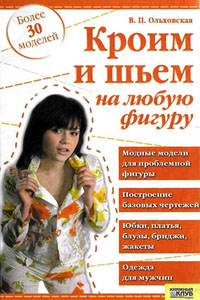 Книга по кройке и шитью. Ольховская В.П. Кроим и шьем на любую фигуру