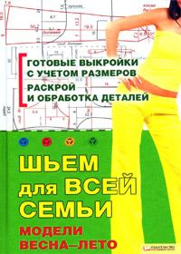 Книга по кройке и шитью. Сост. Наниашвили И.Н. Шьем для всей семьи. Модели весна-лето