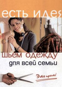 Книга по кройке и шитью. Беляева Г.Н., Пономаренко Л.П. Шьем одежду для всей семьи. Это просто!