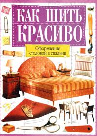 Книга по кройке и шитью. Пер. О Максименко. Оформление столовой и спальни