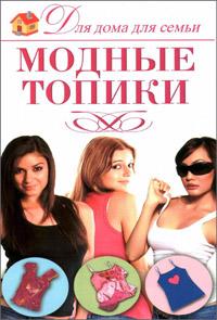 Книга по кройке и шитью. Севостьянова Н.Н. Модные топики