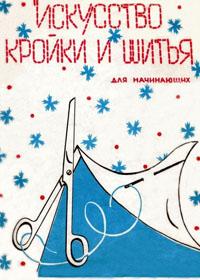 Книга по кройке и шитью. Сост. Балашова И.В. Искусство кройки и шитья для начинающих.