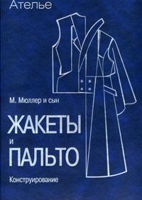 Книга по кройке и шитью. М.Штиглер, Л.Кролопп. Жакеты и пальто. Конструирование