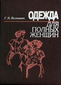 Книга по кройке и шитью. Волевич Г.К. Одежда для полных женщин