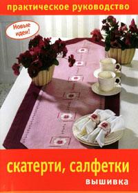 Книга по вышивке. Климова О.М. Скатерти, салфетки. Вышивка.