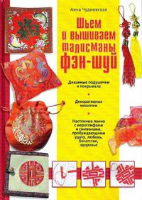 Книга по вышивке. Анна Чудновская. Шьем и вышиваем талисманы фен-шуй.