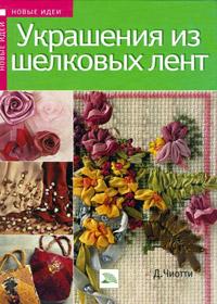 Книга по вышивке. Донателла Чиотти. Украшения из шелковых лент.