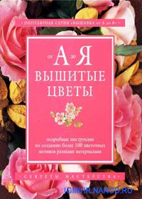Книга по вышивке. Сью Гарднер. Вышитые цветы