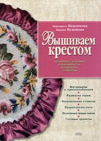 Книга по вышивке. М.В.Максимова, М.А.Кузьмина. Вышиваем крестом. Техника, схемы, орнаменты, изделия, советы.