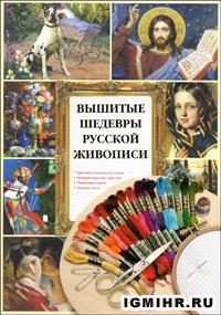 Книга по вышивке. Григорьева А. Н. Вышитые шедевры русской живописи