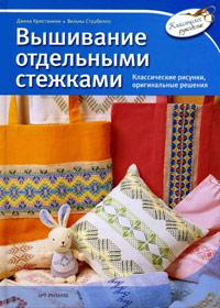 Книга по вышивке. Д.Кристанини, В.Страбелло. Вышивание отдельными стежками.