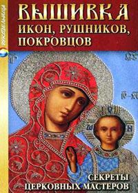 Книга по вышивке. Вакуленко Е.Г. Вышивка икон, рушников, покровцов: секреты церковных мастеров.