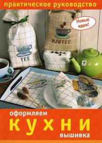 Книга по вышивке. Климова О.М. Оформляем кухни. Вышивка.
