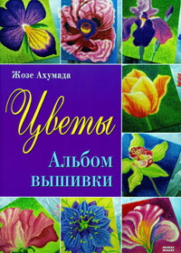 Книга по вышивке. Жозе Ахумада. Альбом вышивки: Цветы.