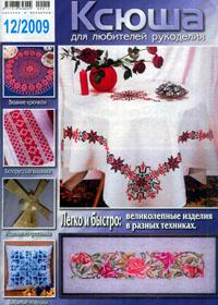 журнал по рукоделию Ксюша № 12,2009
