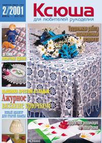 журнал по рукоделию Ксюша № 2,2001
