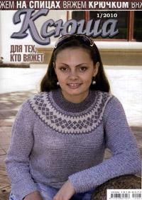 журнал по вязанию Ксюша № 1,2010