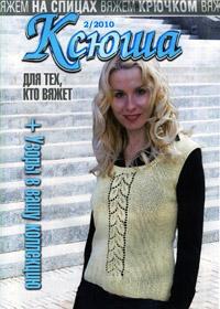 журнал по вязанию Ксюша № 2,2010