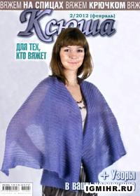 журнал по вязанию Ксюша. Для тех, кто вяжет № 2,2012