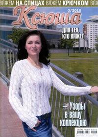 журнал по вязанию Ксюша № 3,2010