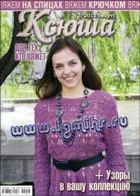 журнал по вязанию Ксюша. Для тех, кто вяжет № 3,2012