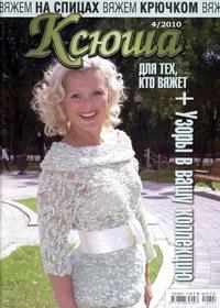 журнал по вязанию Ксюша № 4,2010