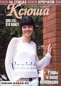журнал по вязанию Ксюша. Для тех, кто вяжет № 4,2011