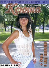 журнал по вязанию Ксюша. Для тех, кто вяжет № 4,2012