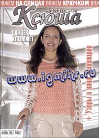 журнал по вязанию Ксюша. Для тех, кто вяжет № 4,2013
