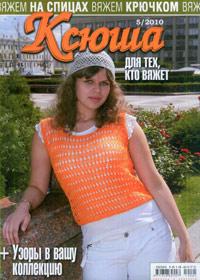 журнал по вязанию Ксюша № 5,2010