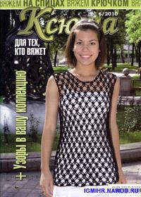 журнал по вязанию Ксюша № 6,2010