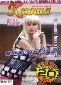 журнал по вязанию Ксюша. Для тех, кто вяжет № 6,2013