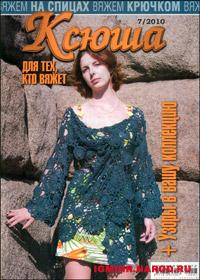 журнал по вязанию Ксюша № 7,2010