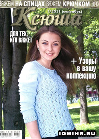 журнал по вязанию Ксюша. Для тех, кто вяжет № 7,2011