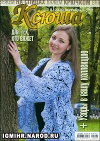журнал по вязанию Ксюша № 8,2010